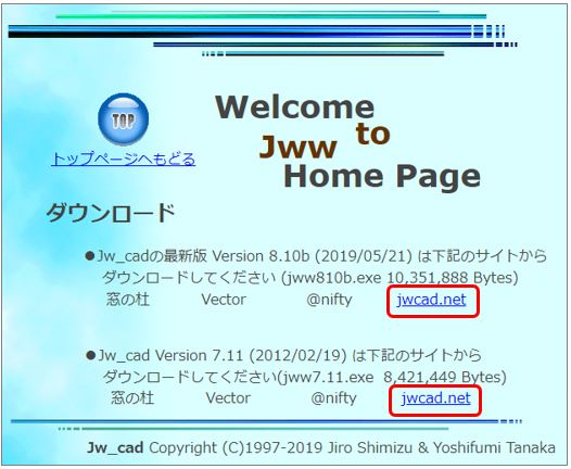 Jwcadダウンロード画面