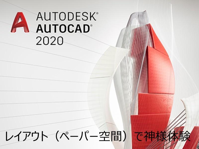 AutoCAD レイアウト(ペーパー空間)で自分が神様になっちゃおう ~レイアウトの概要~