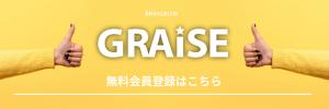ライフスタイルに合わせた学習ができるGRAISEでAutoCADのスキルを習得しよう!