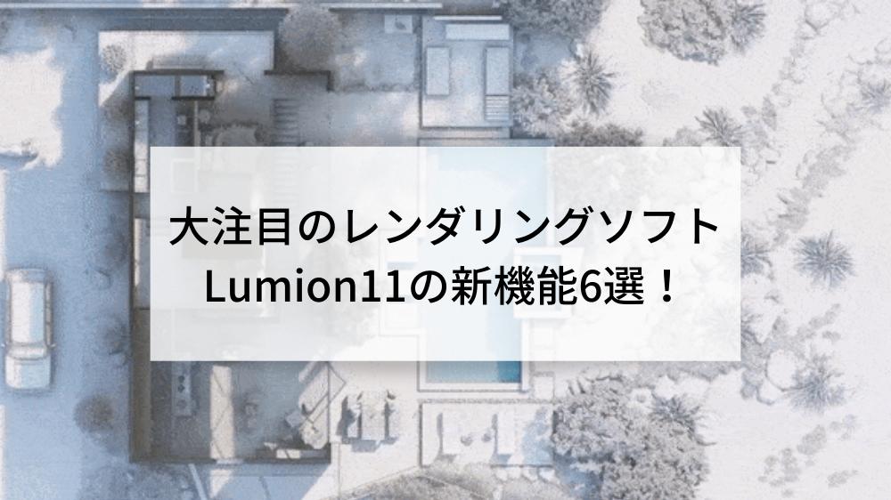 大注目のレンダリングソフトLumion11の新機能6選!