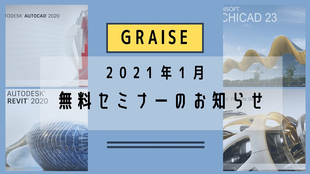 【2021年1月】GRAISE無料セミナーのお知らせ