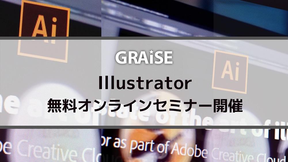 【GRAISE】Illustrator無料オンラインセミナー開催のお知らせ