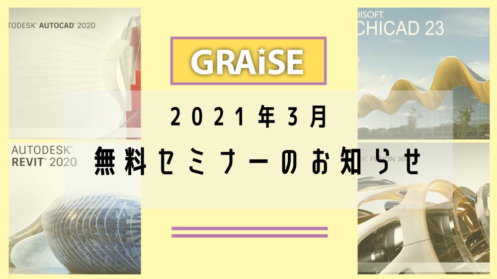 【2021年3月】GRAISE無料セミナーのお知らせ